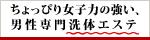 大阪メンズエステ&洗体 俺のエステ