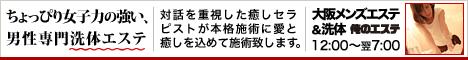 大阪日本橋メンズエステ&ボディスパ 俺のエステ