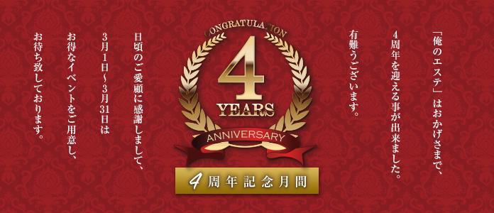 4周年記念月間