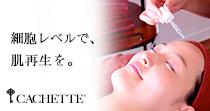 大阪の美肌脱毛エステ・フェイシャル【CACHETTE(カシェット)】