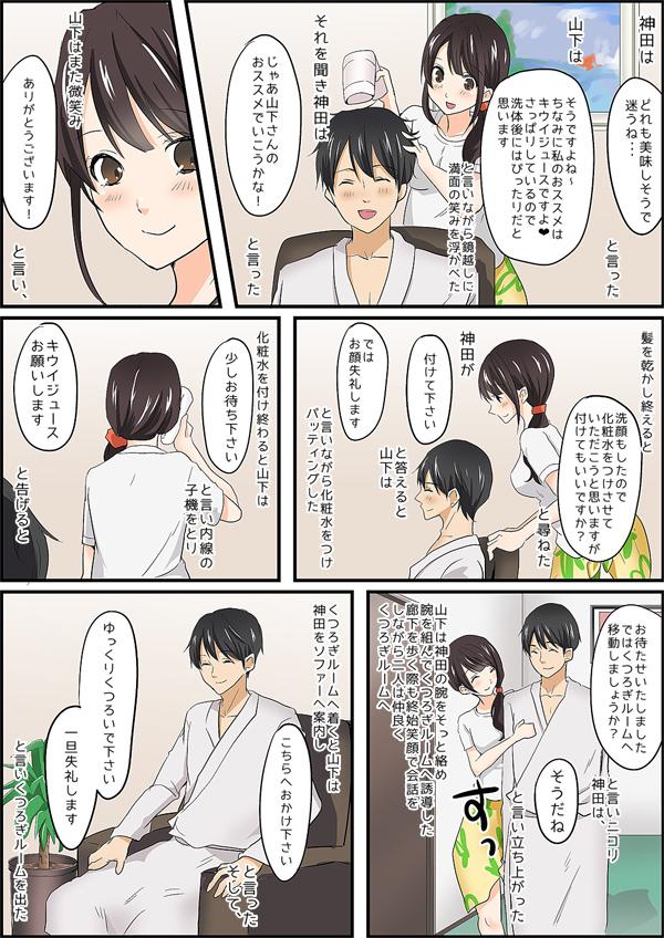 体験漫画 ページ19