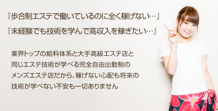 大阪 日本橋 メンズ エステ 求人 エステ業界トップの給与体系