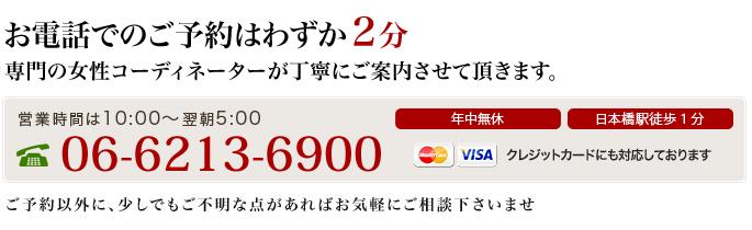 大阪メンズエステ店のご予約案内、お電話でのご予約はわずか2分