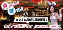 大阪 カジノ