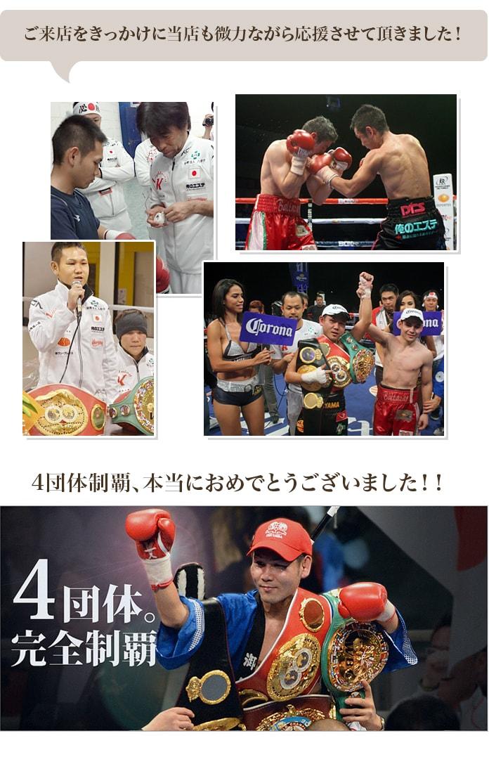 高山勝成選手が日本人初世界4団体制覇を成し遂げた写真