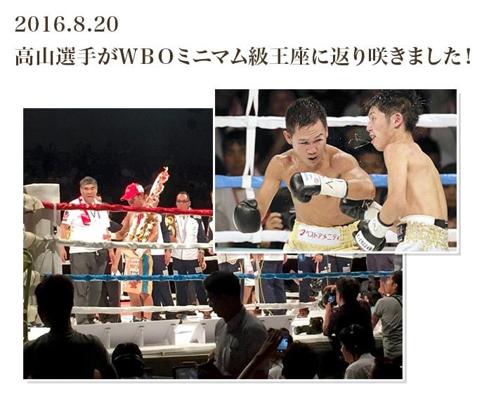 高山選手がWBOミニマム級王座に返り咲いた写真