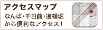 大阪・日本橋 メンズエステ&洗体 アクセスマップ
