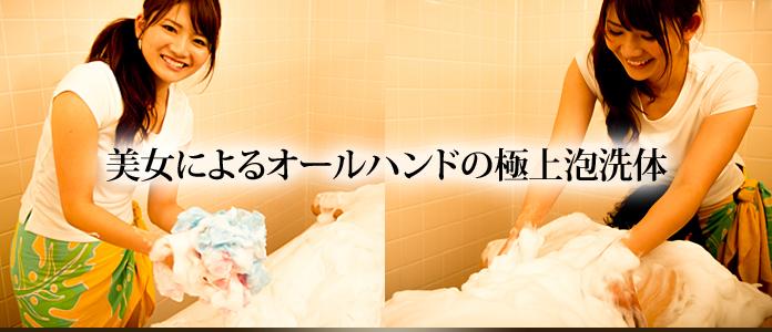 美女によるオールハンドスパを行う極上泡洗体
