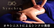 大阪 女性向け美容エステ専用マッサージ【Synchro(シンクロ)】