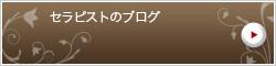 セラピスト 森下葵 のブログ