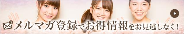 大阪 メンズエステ 俺のエステの無料メルマガ・会員登録
