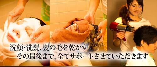 洗顔・洗髪、髪の毛を乾かす。その最後まで、全てサポートさせていただきます